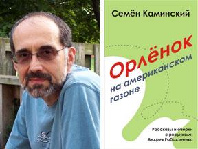 Orlenok_cover_jpg