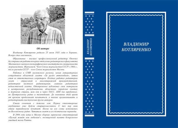 kotlyarenko-cover--pantone280c