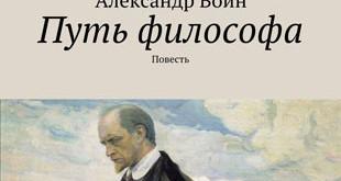Алексндр Воин. Путь философа