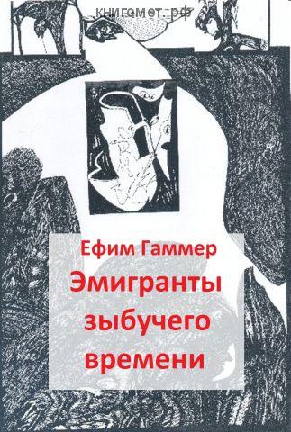 """Книга """"Эмигранты зыбучего времени"""", автор рисунка на обложке Ефим Гаммер"""
