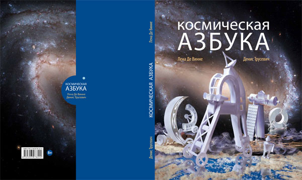 «Космическая азбука» Лены Де Винне и Дениса Трусевича