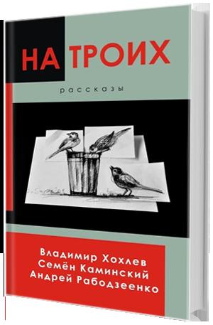 Владимир Хохлев, Семён Каминский, Андрей Рабодзеенко. На троих