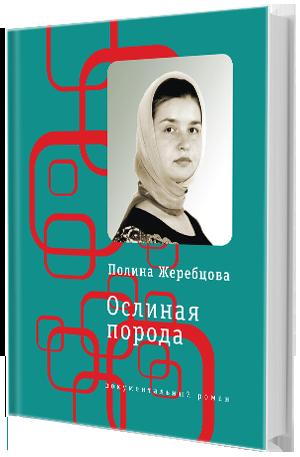 Полина Жеребцова. Ослиная порода