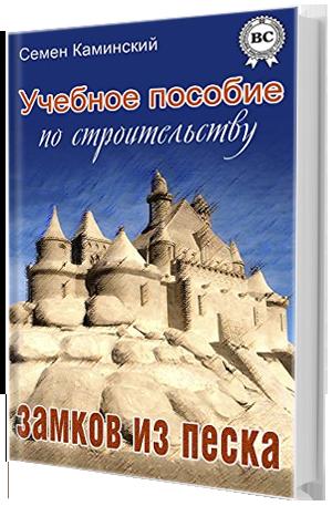Семён Каминский. Учебное пособие по строительству замков из песка