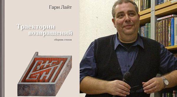 Олег Максименко | Театр возвращающихся траекторий в стихосложении Гари Лайта