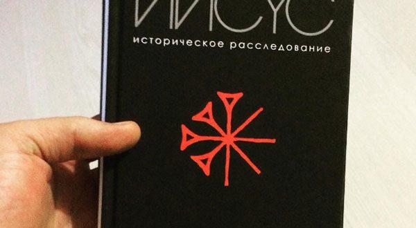 Ярослав Ратушный | Иисус суперреволюционер