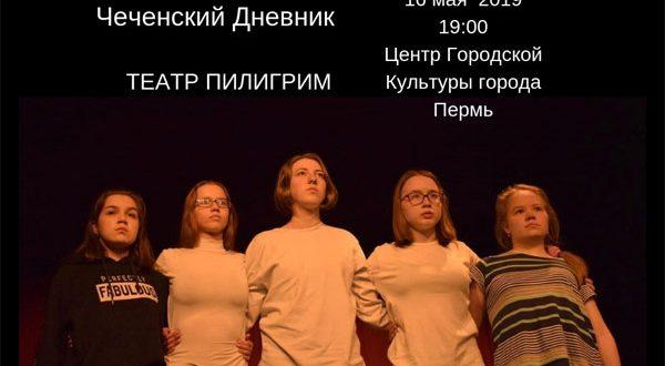 Спектакль по Чеченскому Дневнику в Перми