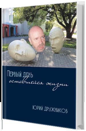 Юрий Дружников. Первый день оставшейся жизни