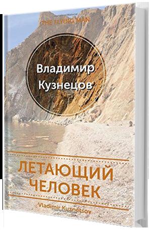 Владимир Кузнецов. «Летающий человек»