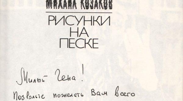 Геннадий Евграфов | «А она заколебалась и захлебнулась от секса и страсти…»