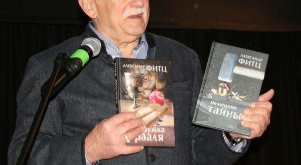 Судьба писателя и его героев