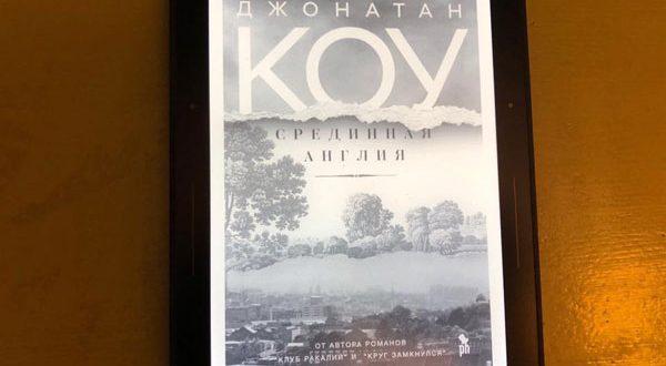 Анна Берсенева | Роман о растерянности
