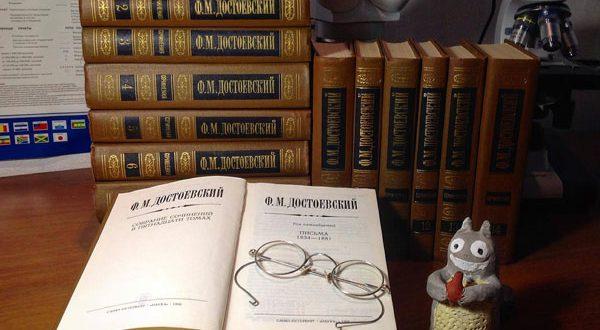 Владимир Белоусов | О редком теперь издании Достоевского