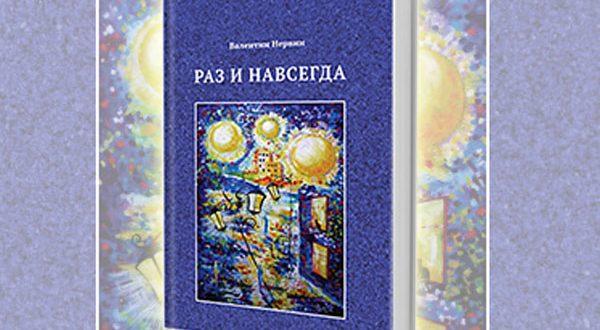 Валентин Нервин. «Раз и навсегда»