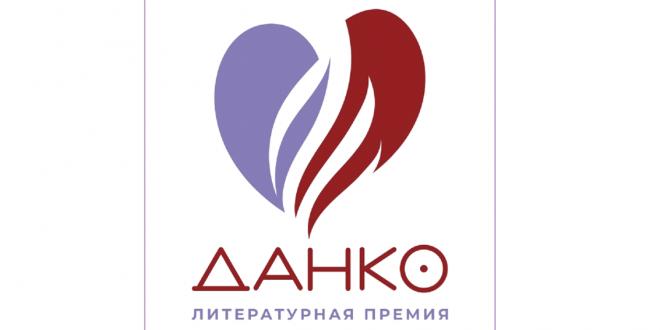 Премия ДАНКО